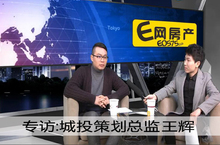 专访——城投策划总监王辉