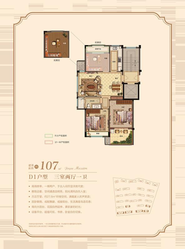 D1户型  三室两厅一卫 107㎡