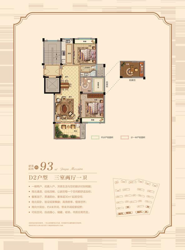 D2户型  三室两厅一卫 93㎡