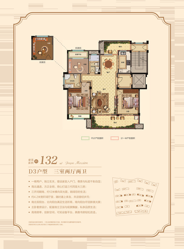 D3户型  三室两厅两卫 132㎡