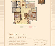 D4户型  三室两厅两卫 127㎡