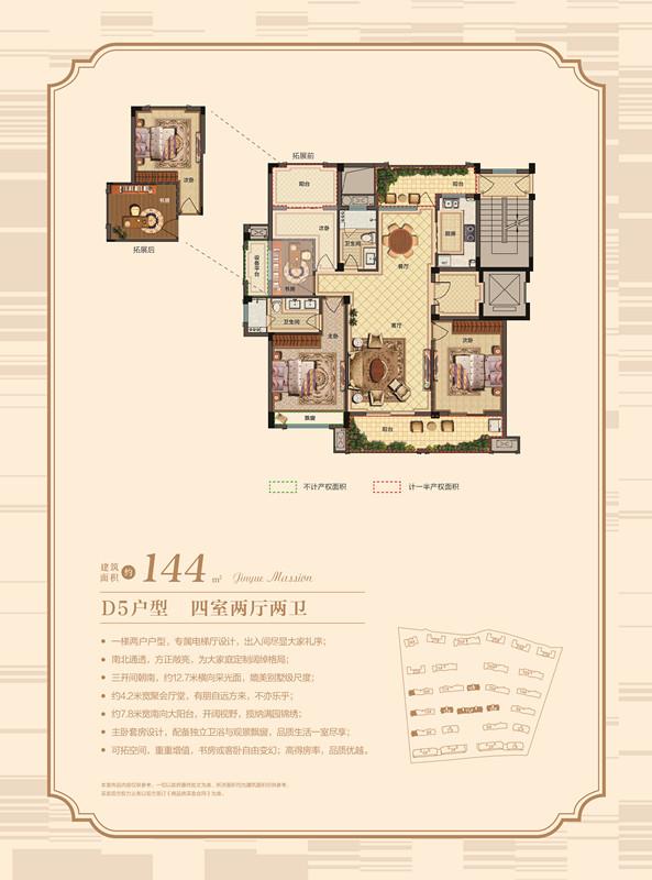 D5户型  四室两厅两卫 144㎡