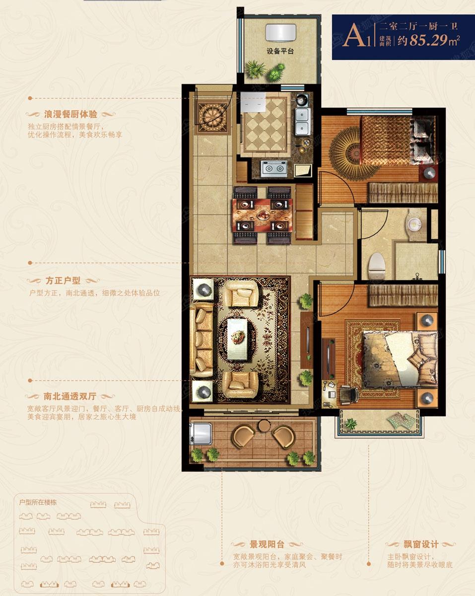 85.29方2室2厅1卫边套A1户型