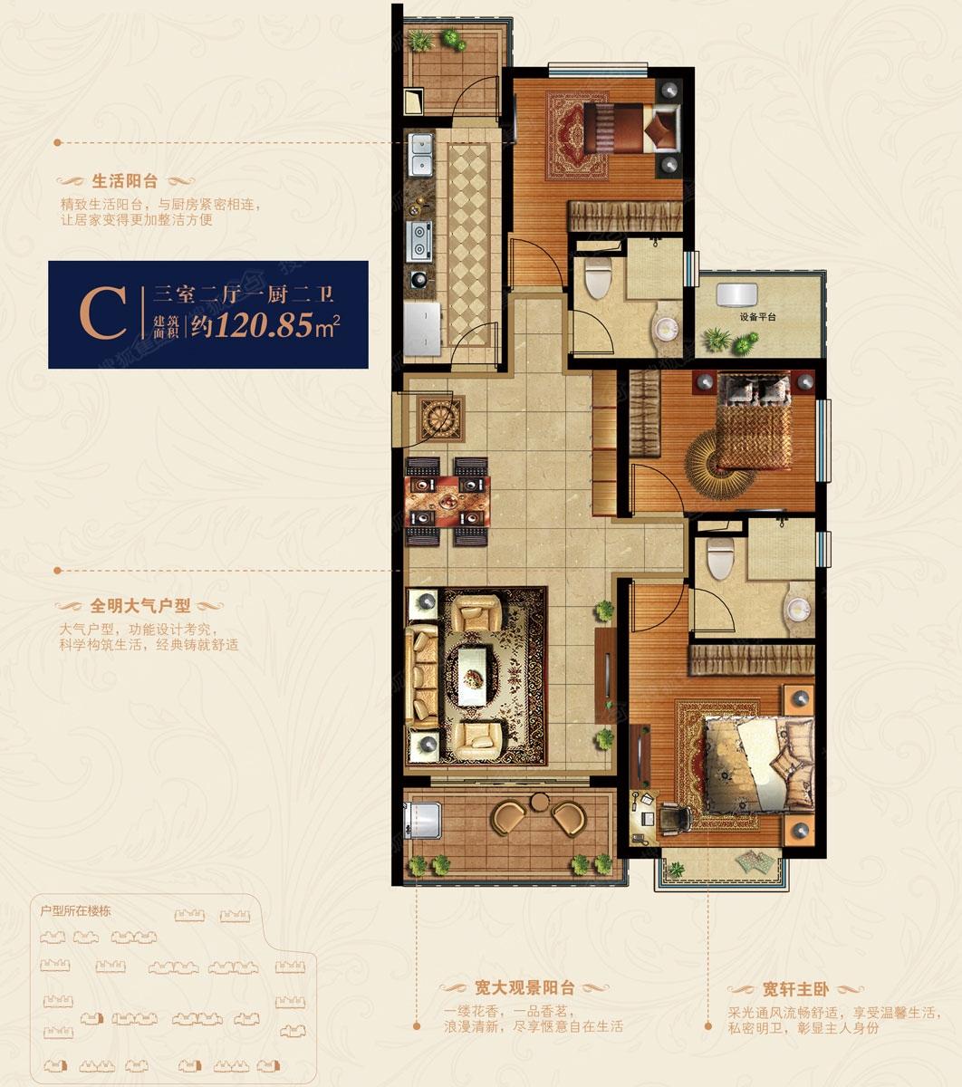 120.85方3室2厅2卫边套C户型
