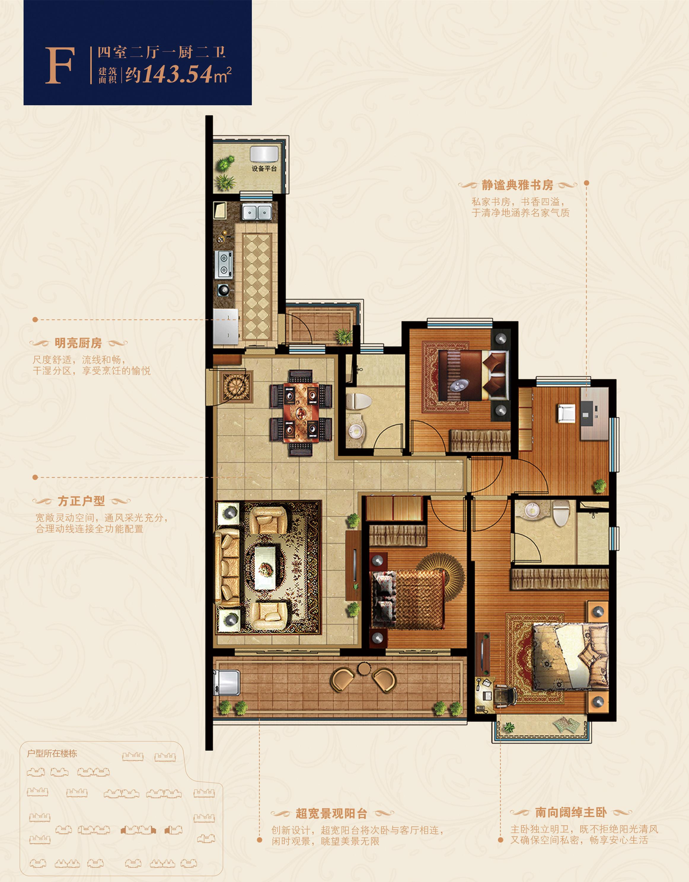 143.54方4室2厅2卫边套F户型