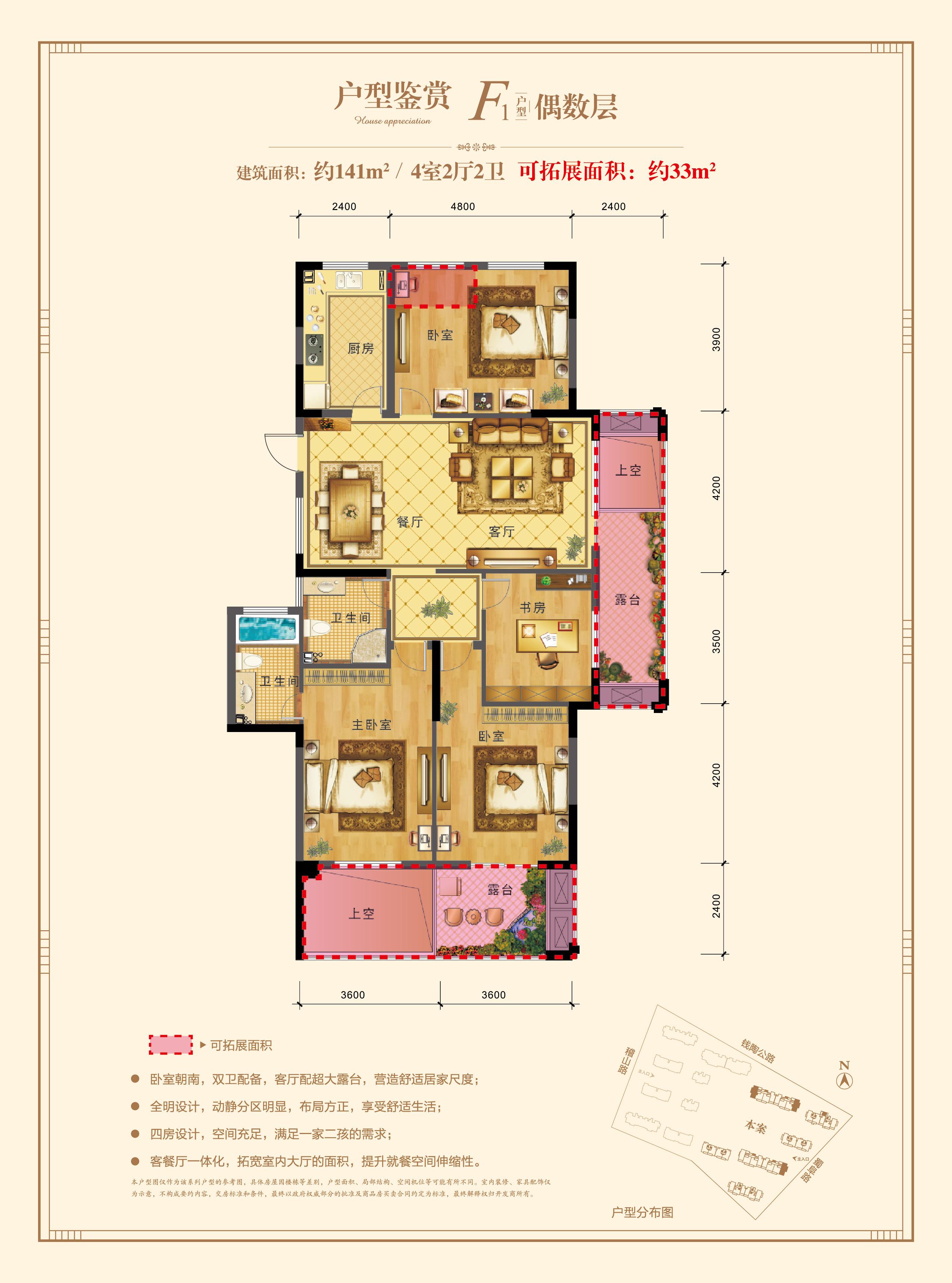 四室两厅两卫141㎡F1户型