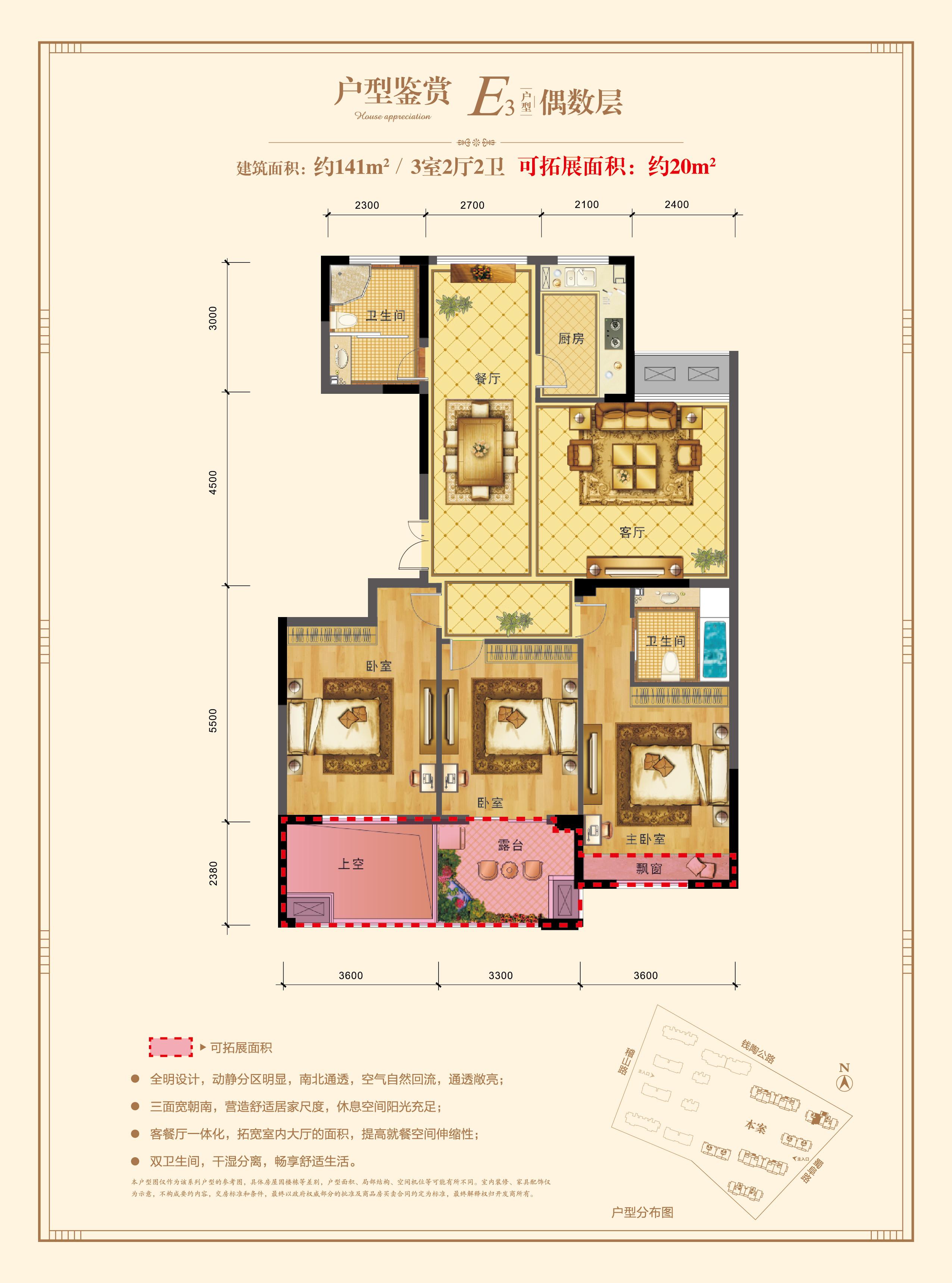 三室两厅两卫141㎡E3户型