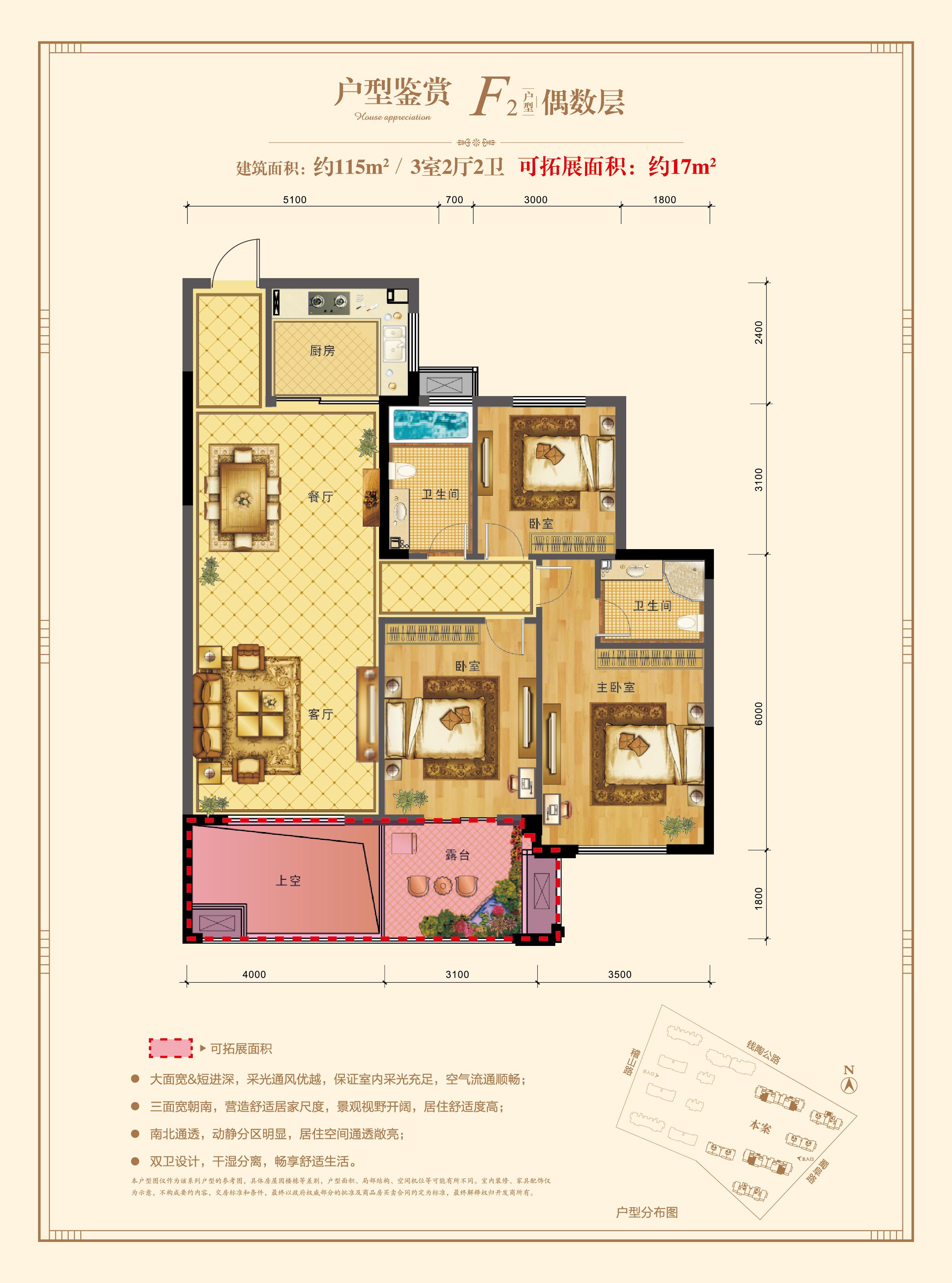 三室两厅两卫115㎡F2户型