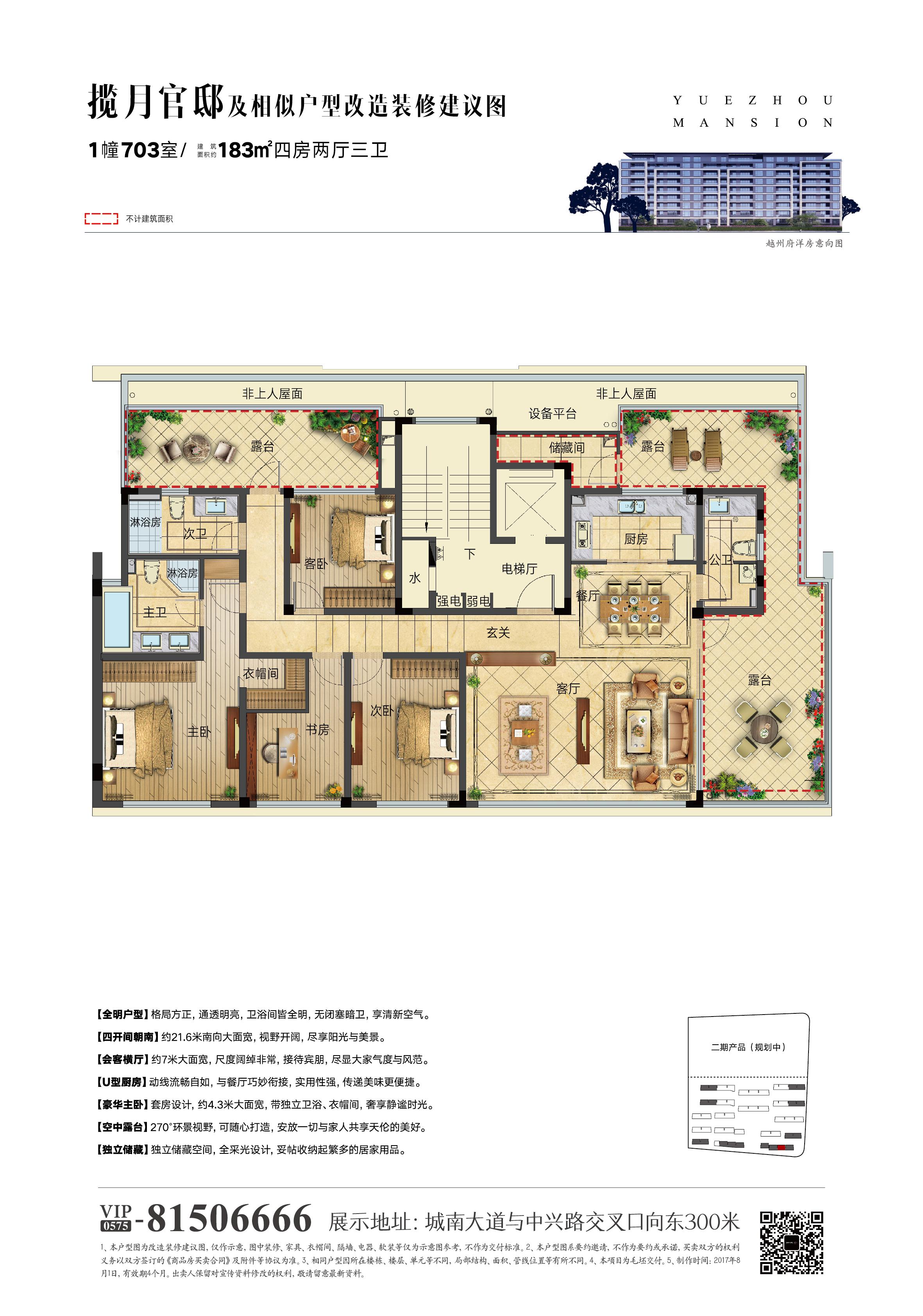 揽月官邸183平方户型