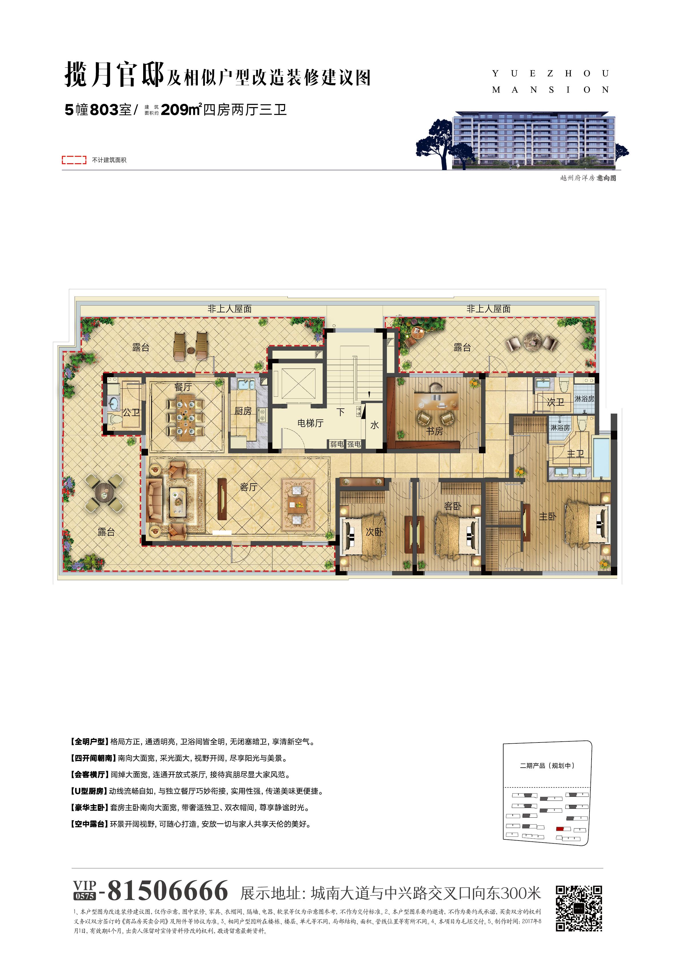 揽月官邸208平方户型