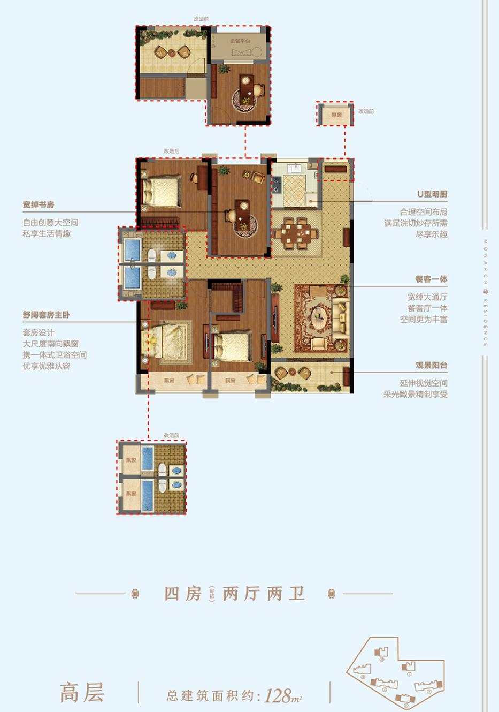 4房2厅2卫128㎡ B128户型