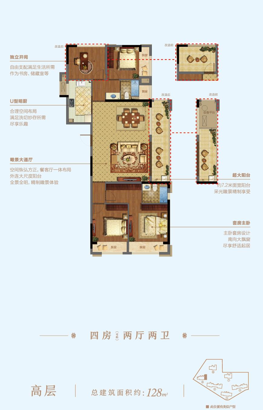 4房2厅2卫128㎡C1-128户型