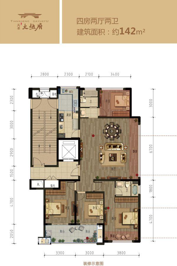 四室两厅两卫142㎡