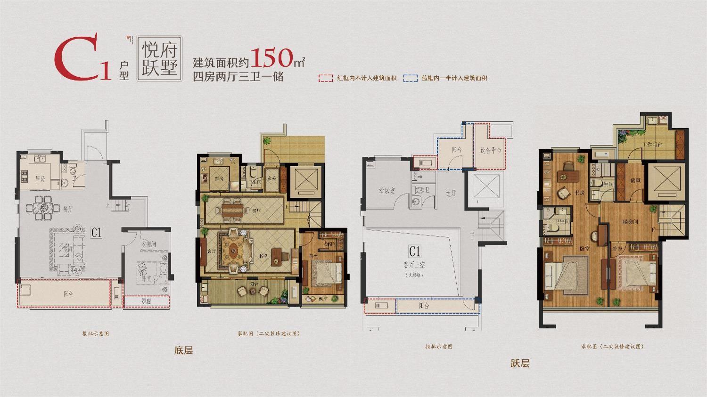 四房两厅三卫150㎡跃墅