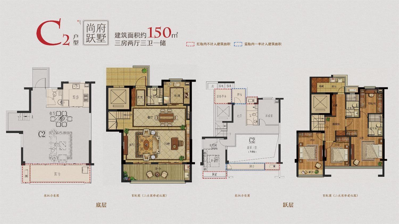 三房两厅三卫150㎡跃墅