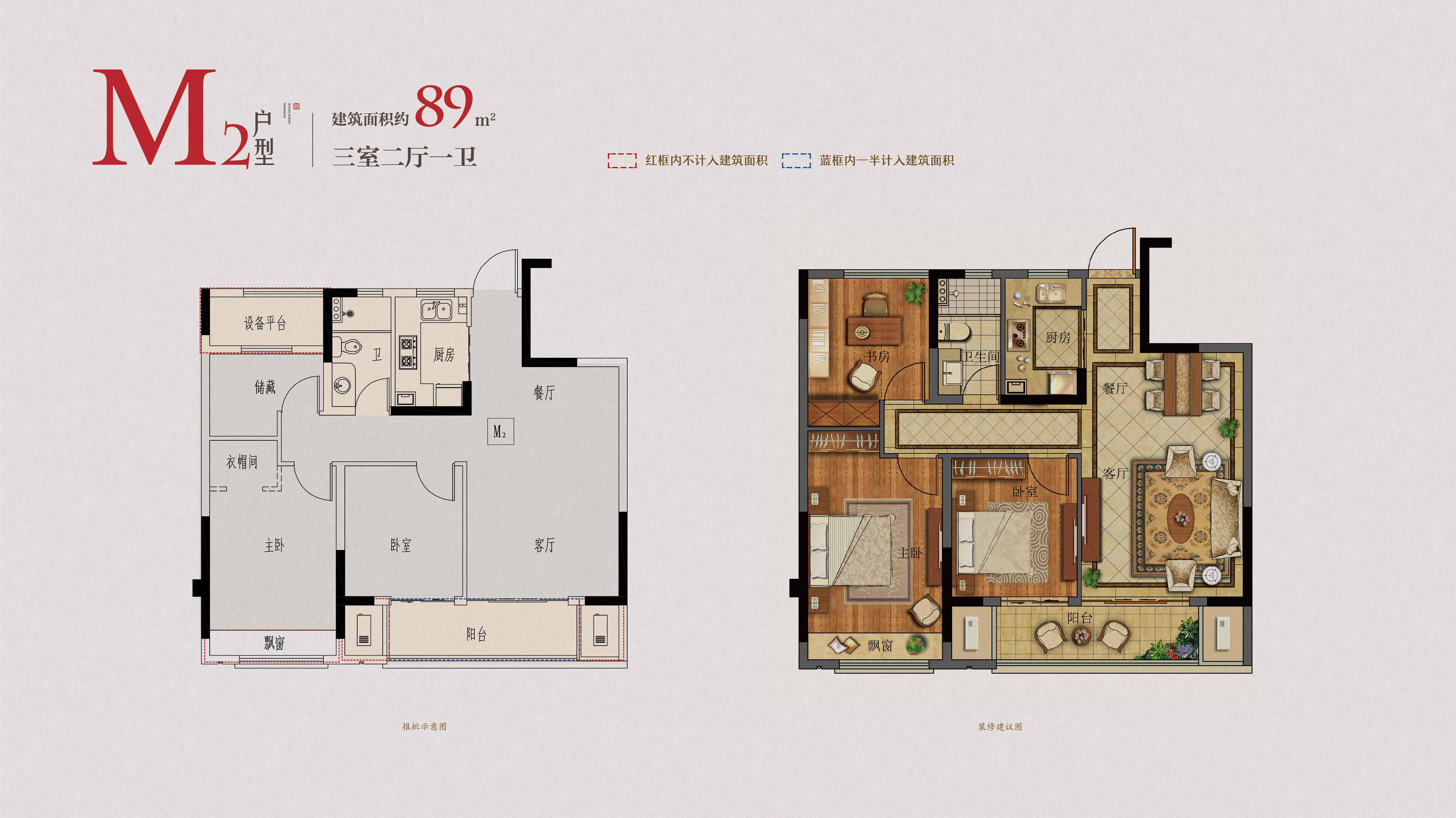 三室两厅一卫89㎡