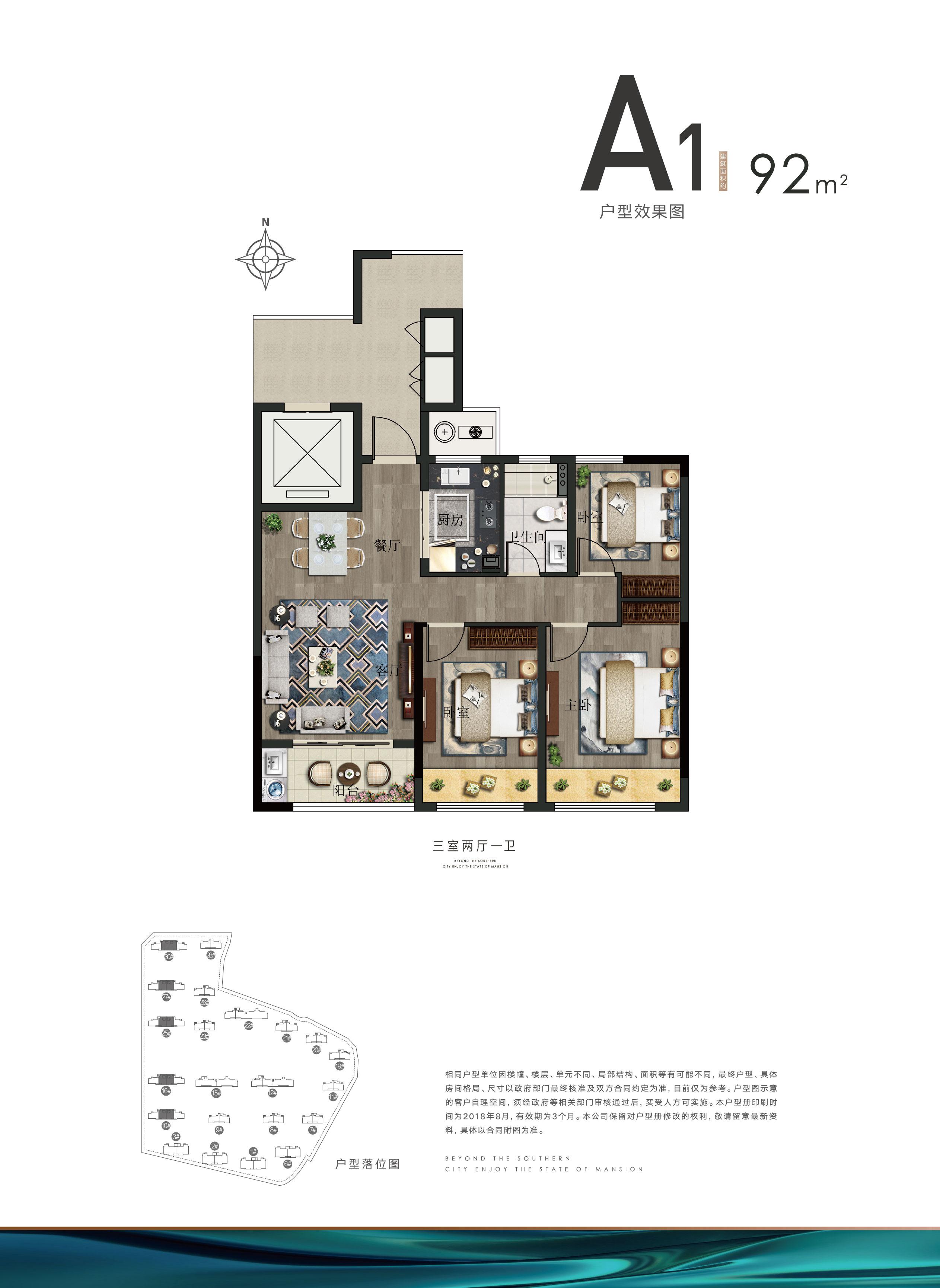 三室两厅一卫A1户型92㎡