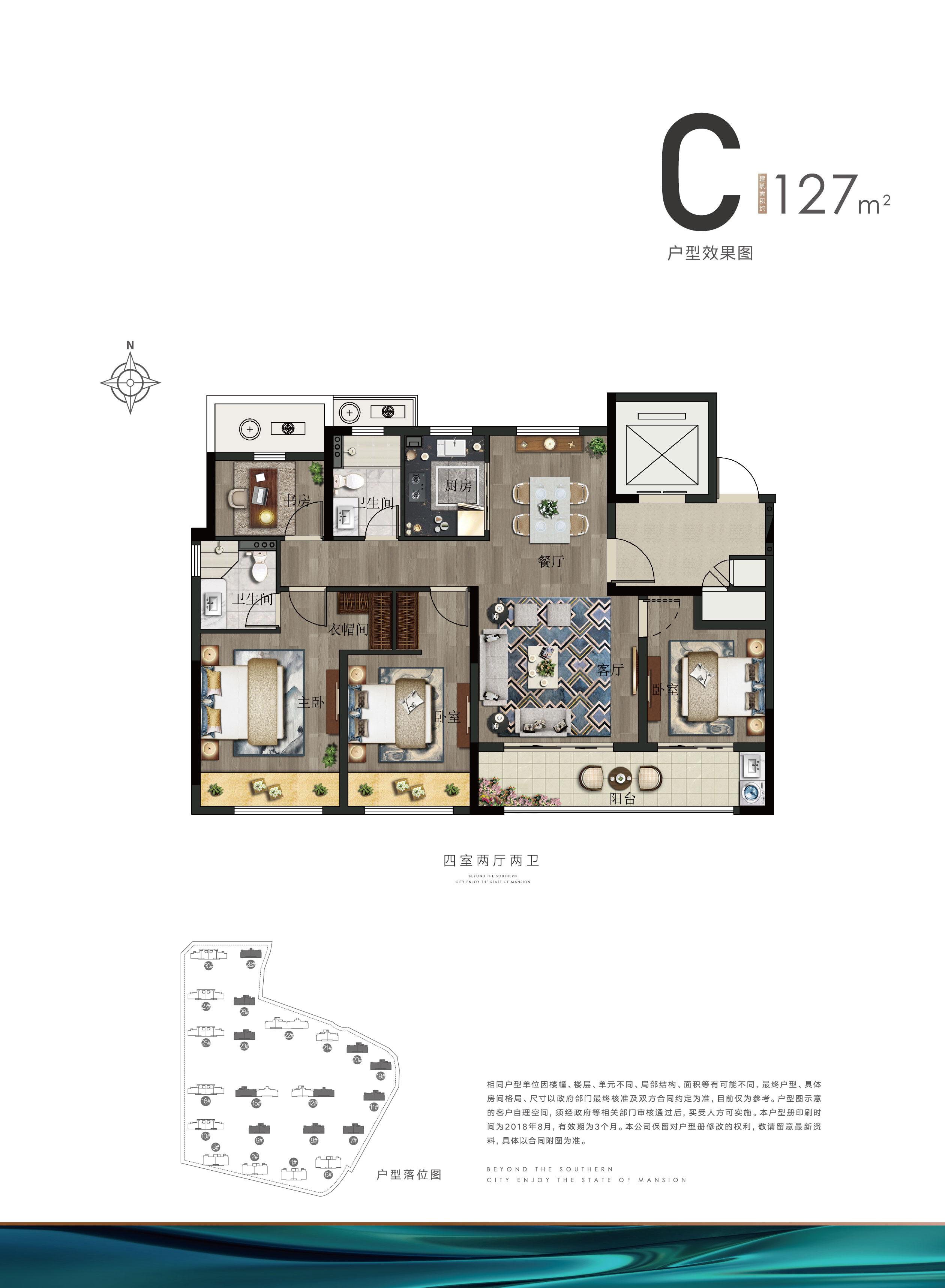 四室两厅两卫C户型127㎡