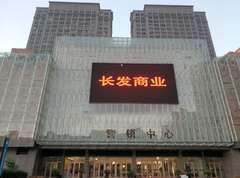 长发商业中心