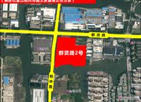 华锦8.72亿元竞得群贤路2号地块