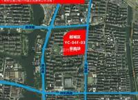 中海10.62亿元竞得越城区YC-04F-03地块