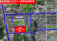 上虞章镇镇[2018]J1-1号地块5月出让