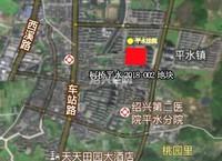 【土地】楼面价4040元/㎡!平水法院旁商住地块2.64亿成交