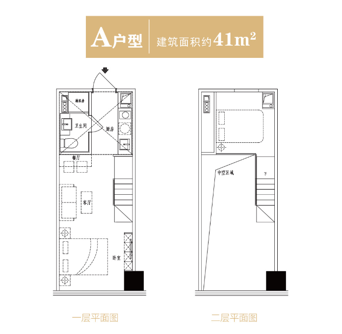 A户型 41方 1室2厅1卫