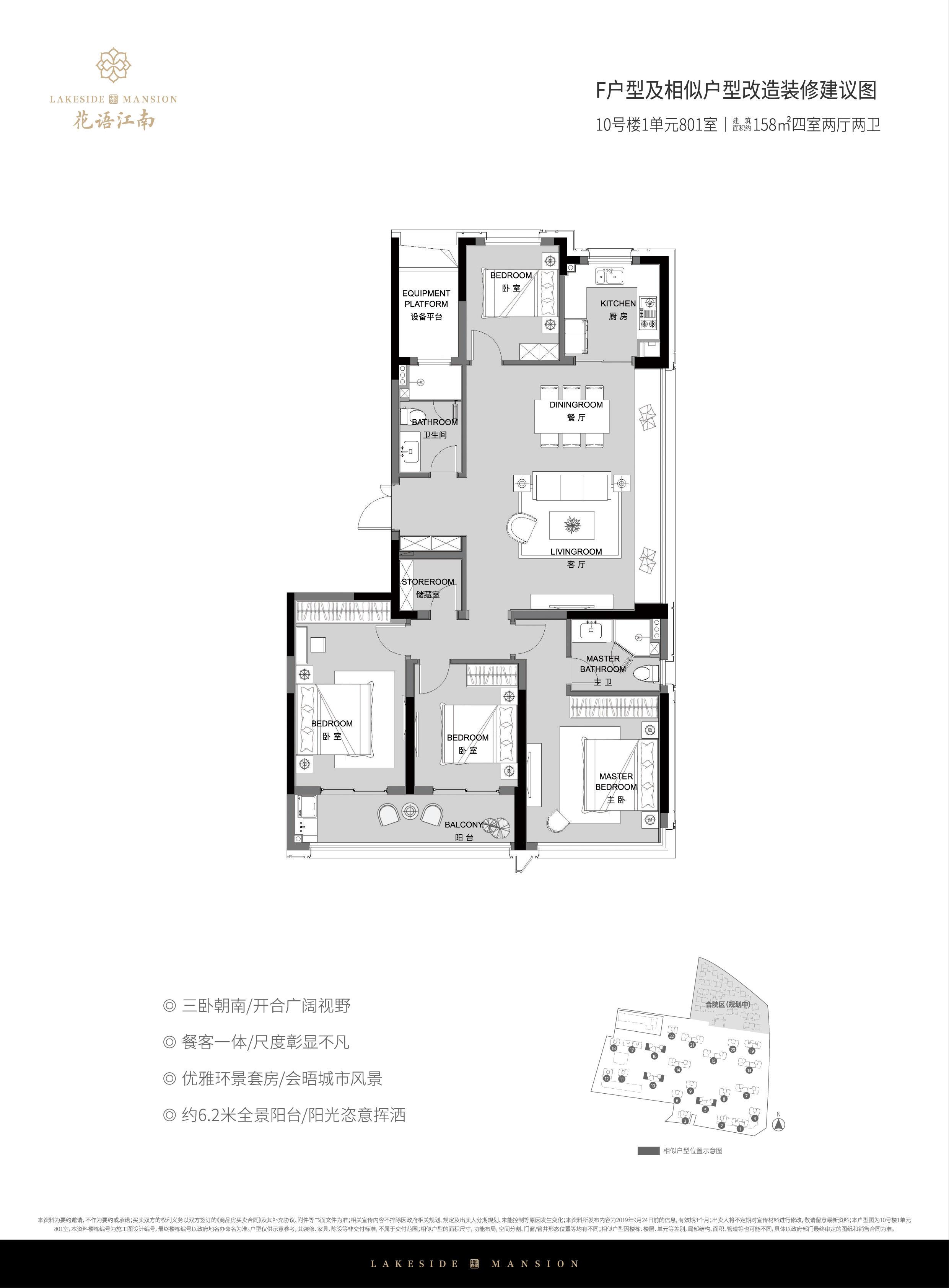F户型 3室2厅2卫 158㎡