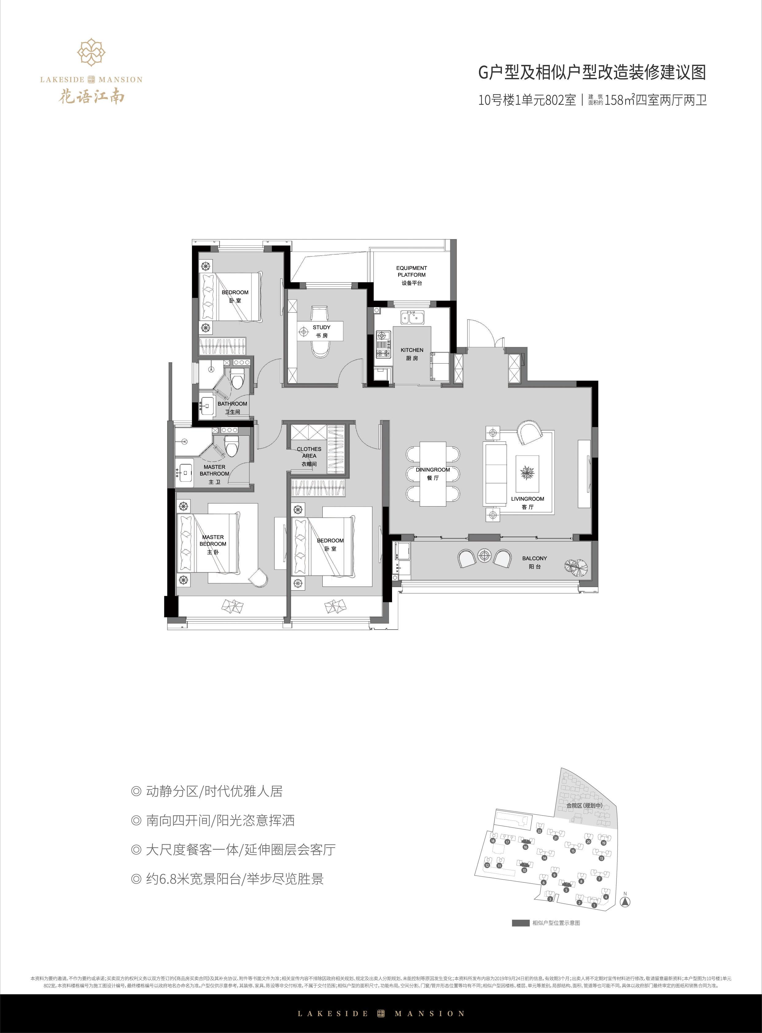 G户型 4室2厅2卫 158㎡