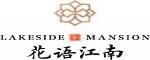 花语江南府logo