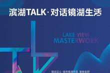 滨湖TALK·对话镜湖生活