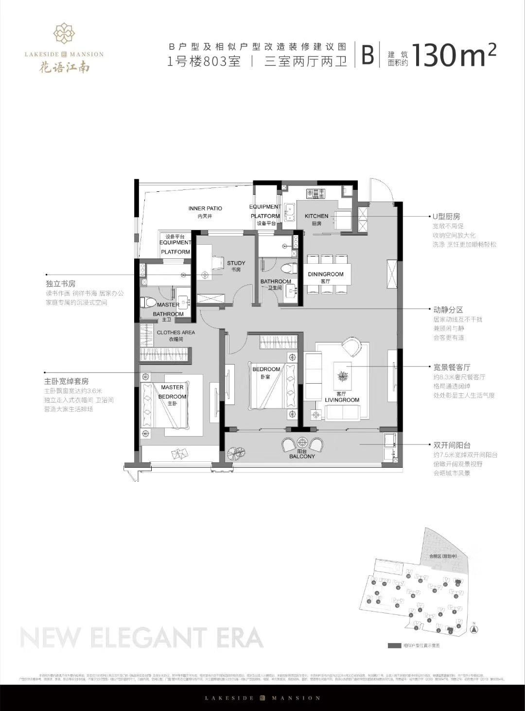 B户型 3室2厅2卫 130㎡
