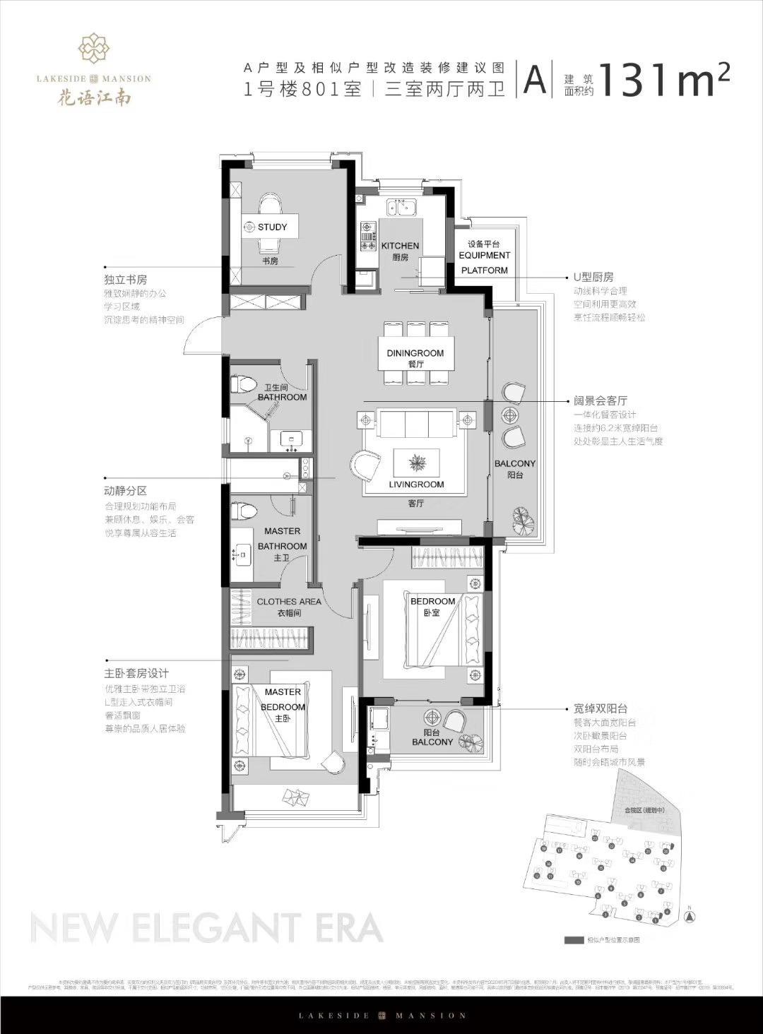 A户型 3室2厅2卫 131㎡