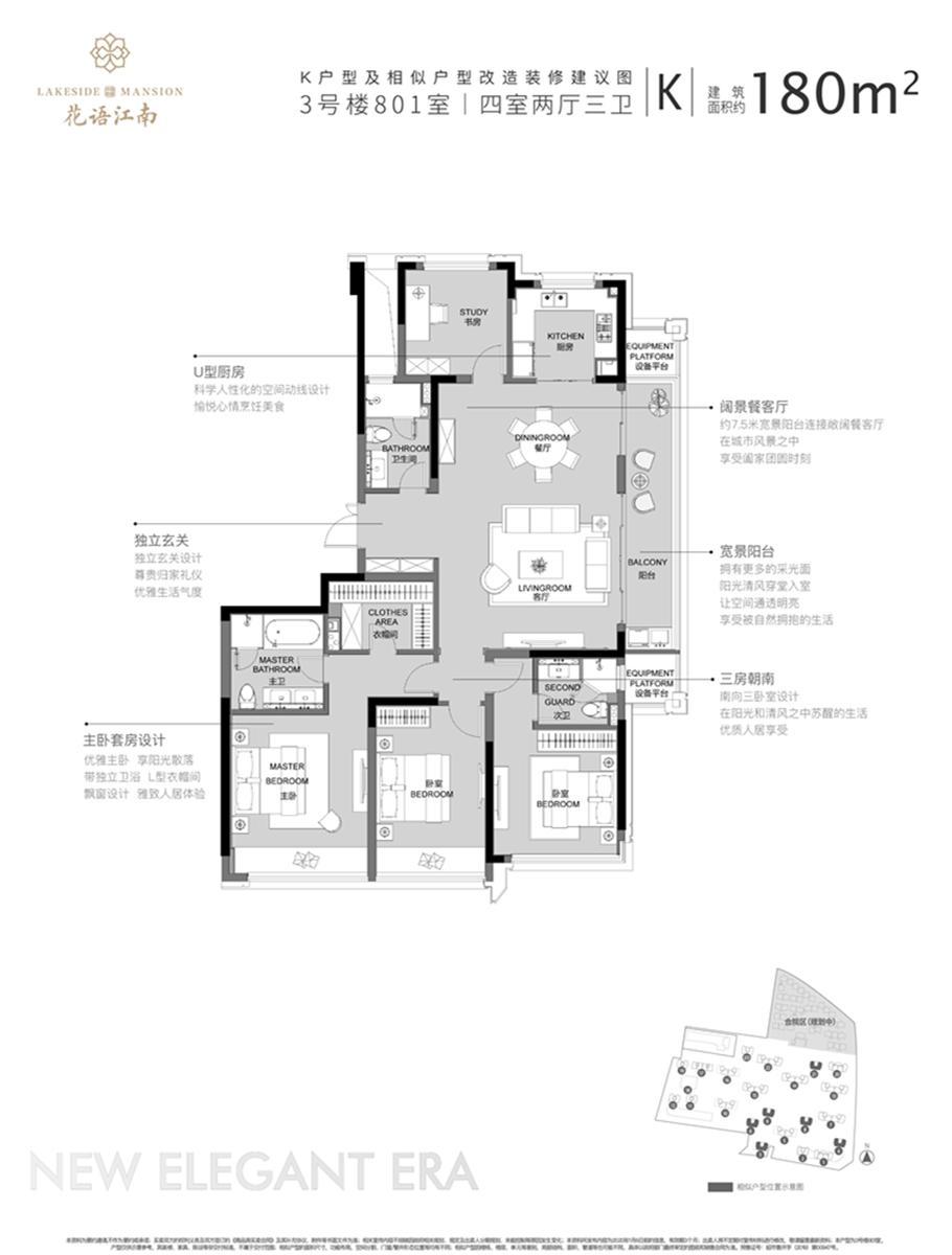 K户型 4室2厅3卫 180㎡
