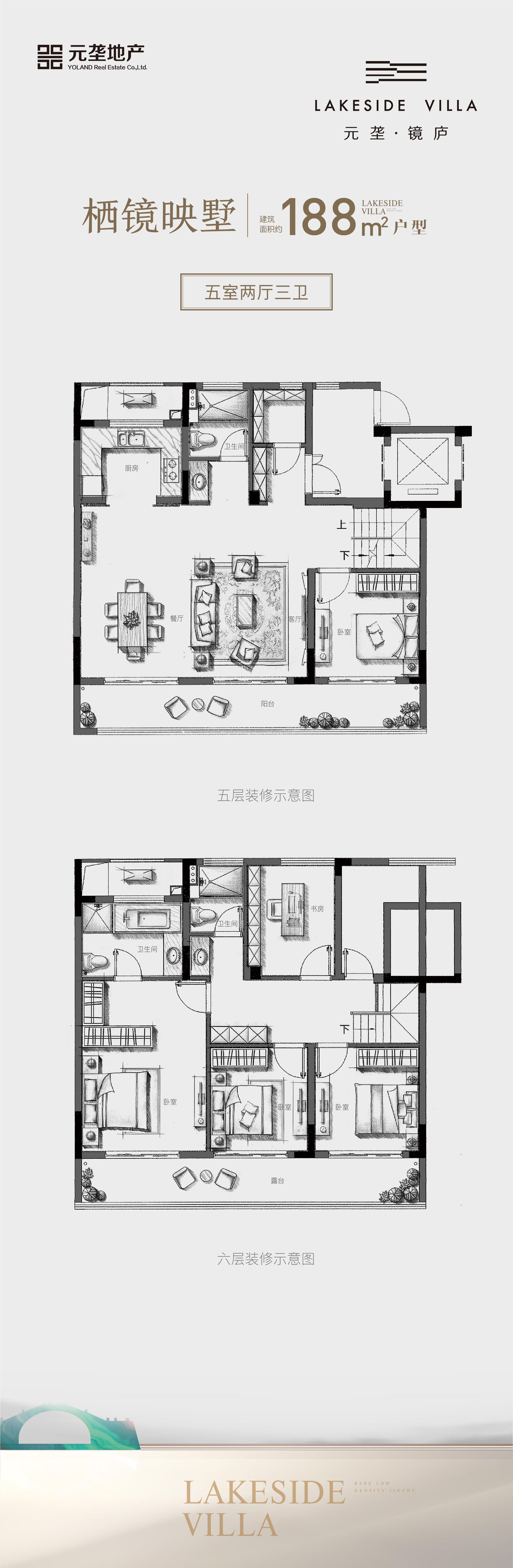 上叠 5室2厅3卫 188㎡