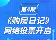 第四期购房日记网络投票开启